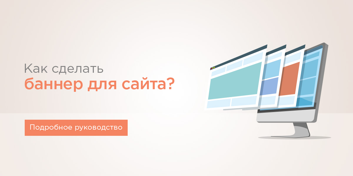 Как сделать баннер для сайта?   DigiVox.by