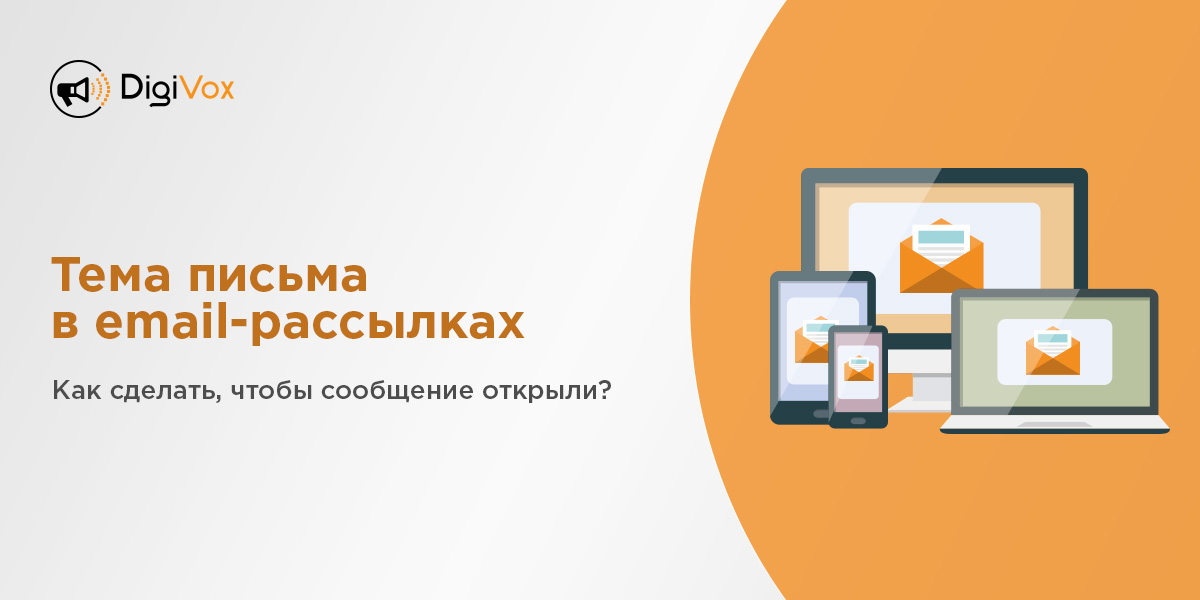 Как повысить открываемость сообщений | Блог DigiVox.by