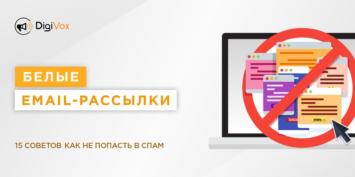 Как не попасть в спам?| DigiVox.by