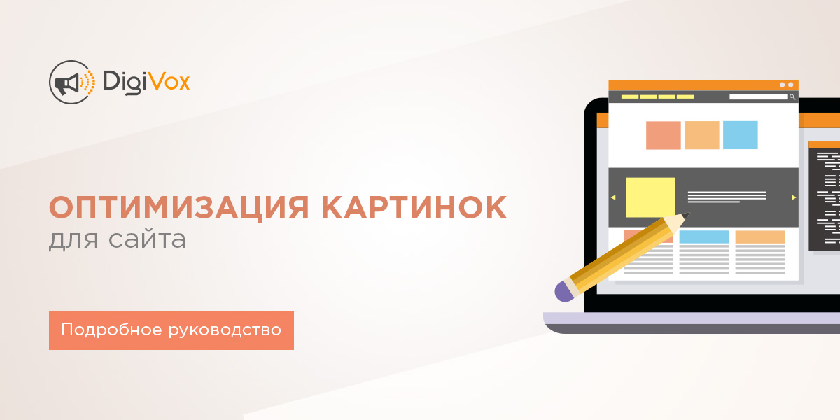 Оптимизация картинок для сайта| DigiVox.by