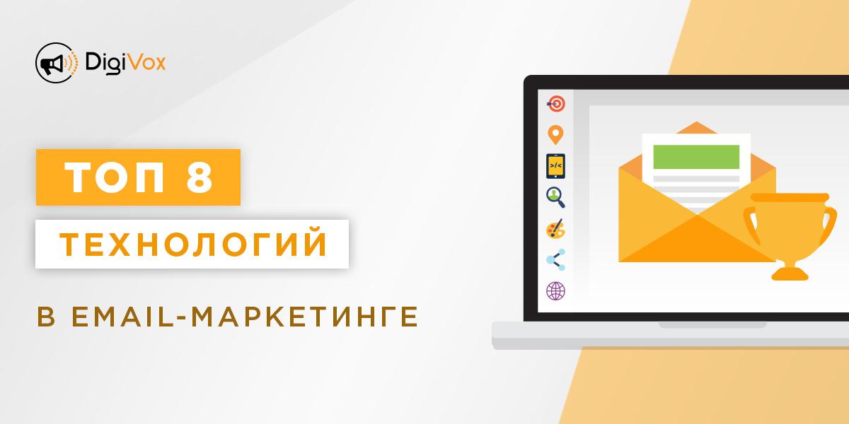 Технологии email маркетинга | DigiVox.by