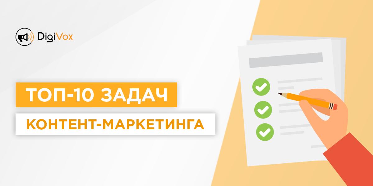 Задачи контент маркетинга| DigiVox.by