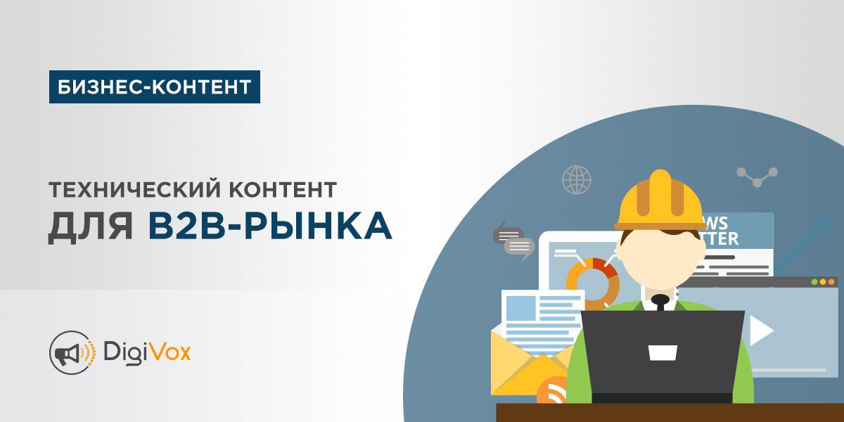 Контент для B2B | DigiVox.by