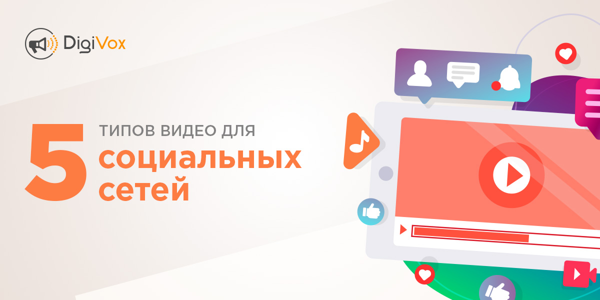 Видео для соцсетей | DigiVox.by