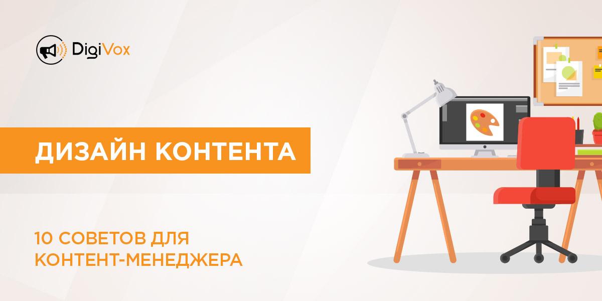 Дизайн контента | DigiVox.by