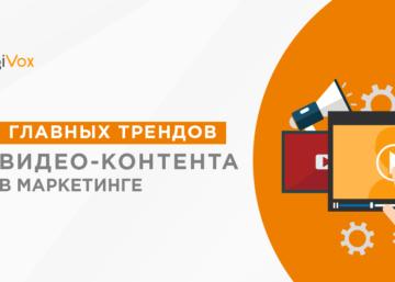Тренды видео-контента   DigiVox.by