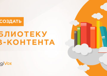 Библиотека контента | DigiVox.by