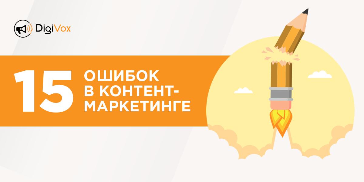 Ошибки в контент-маркетинге | DigiVox.by