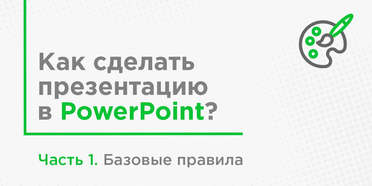 Как сделать презентацию Power Point?| DigiVox.by