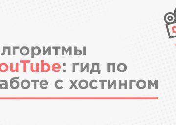 Алгоритм YouTube | DigiVox.by