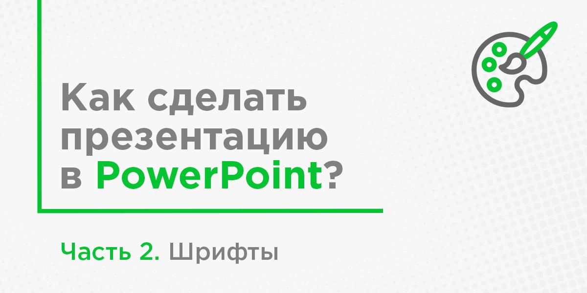 Презентация в Power Point Шрифты | DigiVox.by