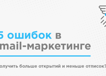 Ошибки e-mail маркетинга | DigiVox.by