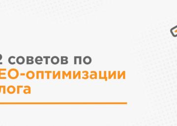 SEO-оптимизация блога| DigiVox.by