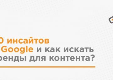 Поиск трендов для создания контента | DigiVox.by