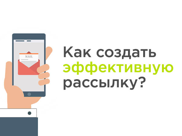 E-mail рассылка | DigiVox.by
